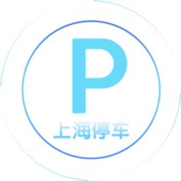 上海停车官方版