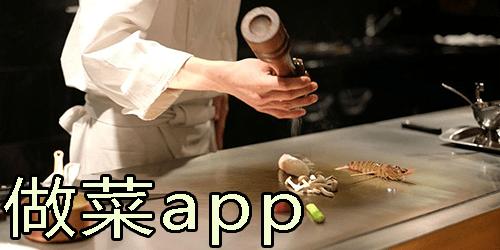 做菜app
