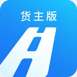 一路通货主版app
