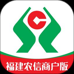 福建农信商户版苹果appv5.0.0 iphone版