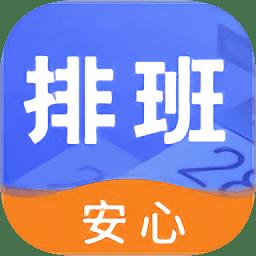 倒班日历软件 v5.2 安卓官方版