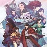 仙剑奇侠传5前传单机游戏v1.01 电脑版