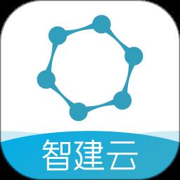 智建云工程管理app