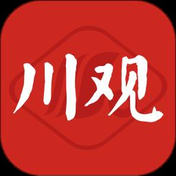 川观新闻客户端app v8.0.0 安卓最新版