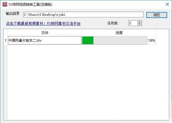 vj师网视频转换工具用户版 v1.0 官方版