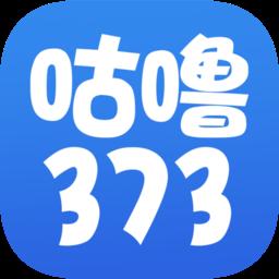 咕噜373代练平台v5.4.2 安卓最新版