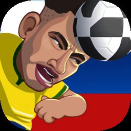 俄罗斯世界杯足球赛2018手游