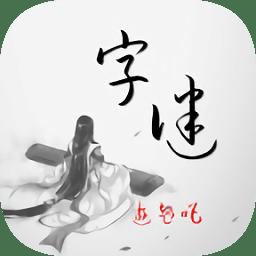 全民猜字谜官方版v2021.2.2