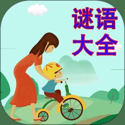 谜语大全儿童app v2.2.4 安卓官方版