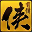 �b客�L云�髑�鞔�n修改器 v1.0.4.0 ��X版