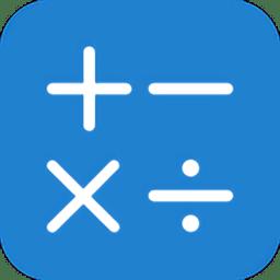 桔子计算器appv4.6.0 安卓版