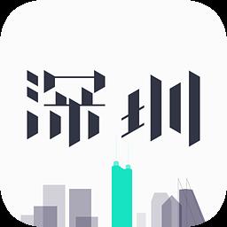 深圳人手机版v3.3.1 安卓版