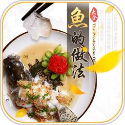 鱼的做法大全软件手机版 v1.1 安卓版