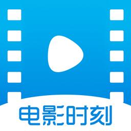 电影时刻软件v1.0.0 安卓版