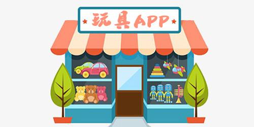 玩具app