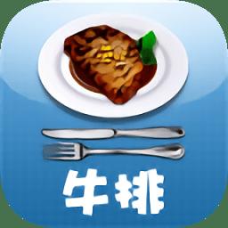 牛排做法大全app v1.21 安卓版