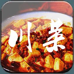 川菜做法大全新版 v1.34 安卓版