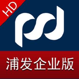 浦发手机银行企业版hd v2.5 ipad版