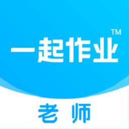 一起作业教师端苹果版v2.5.1 iphone版