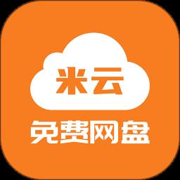 米云网盘软件 v1.1.4 安卓版