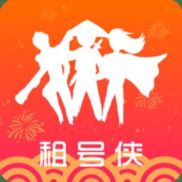 租号侠app