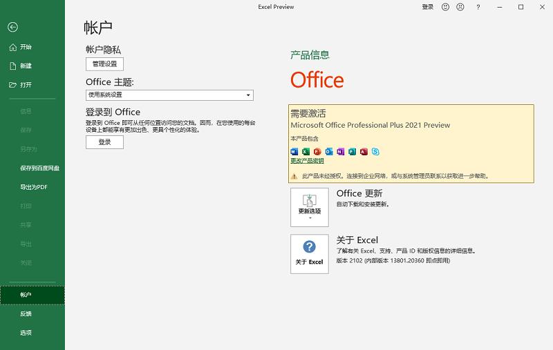 microsoft office 2021精简版 免费版
