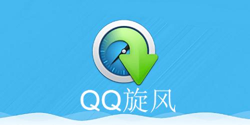 qq旋风官方下载正式版免费-qq旋风离线下载-qq旋风软件