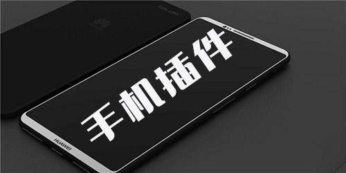 安卓手机插件大全-手机插件下载-手机插件软件