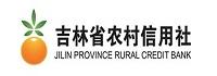 吉林省农村信用社