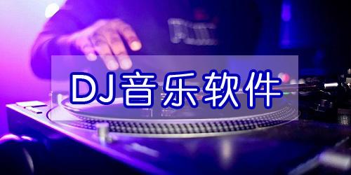 dj软件哪个好?dj软件推荐-dj软件下载