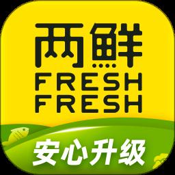 两鲜官方版(freshfres)