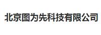 北京图为先科技有限公司