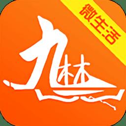 九�_微生活app v4.6.5 安卓版