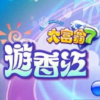 大富翁7游香江修改器