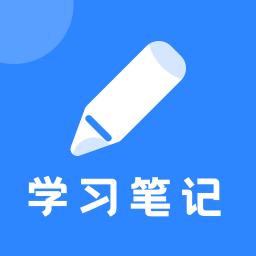 学习笔记app v1.0.0 安卓免费版