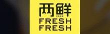 上海两鲜电子商务有限公司