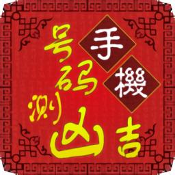 手机号码测凶吉app v1.2 安卓版