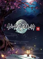 仙剑奇侠传7试玩版 免安装版