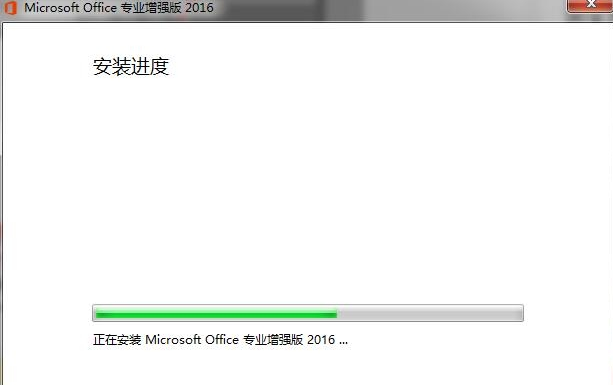 office2016专业增强版 32/64位电脑版