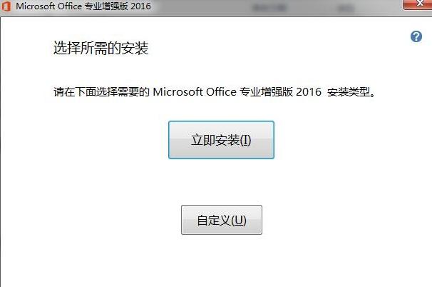 office2016增强版