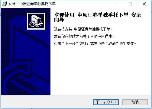 中原证券网上交易独立版 v5.58.81.070 电脑版