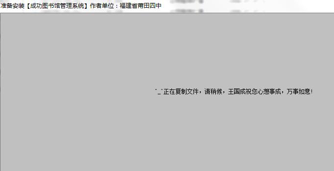 成功图书馆管理系统 v2009 官方版