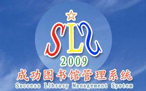 成功图书馆管理软件