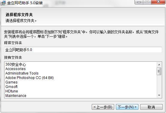 金立网吧助手pc端 v5.0 官方版