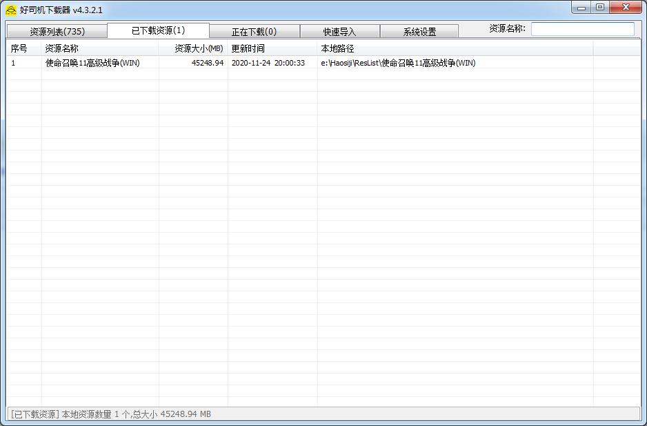 好司机下载器pc版 v4.3.2.1 电脑版