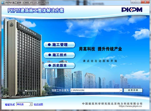 pkpm2020免狗破解版 v5.1.0 安装包