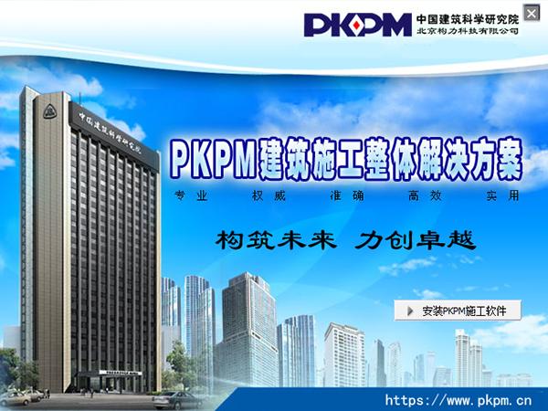 pkpm2020破解版安装包