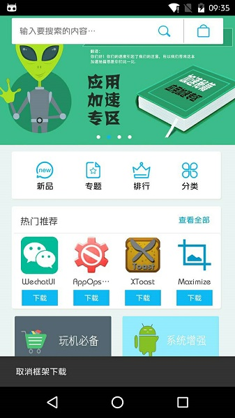 xposed框架商店中文版(xposed插件商店) v4.0 官方版