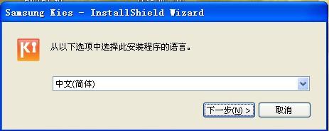 samsung kies中文版 v3.2.16084.2 最新版
