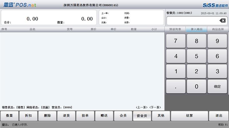 思迅商锐9.5管理系统 v9.5 免费版
